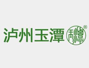 泸州玉潭老窖酒业集团有限公司