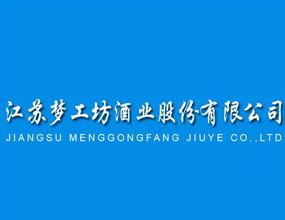 江苏梦工坊酒业股份有限公司