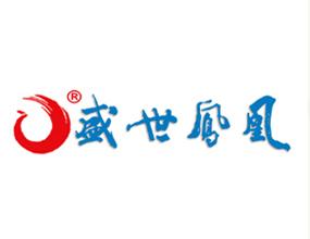 唐山凤凰酿酒有限公司