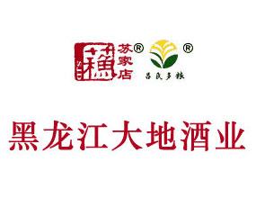黑龙江大地酒业有限公司