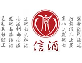 贵州信酒股份有限公司