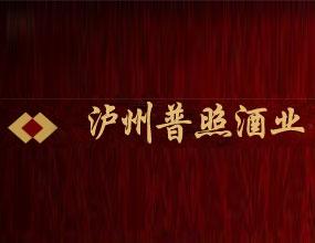 合江县普照酒业有限公司