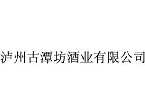 泸州古潭坊酒业有限公司