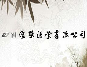 四川泸荣酒业有限公司