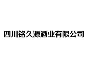 四川铭久源酒业有限公司