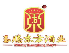 贵州省玉腾东方酒业有限公司