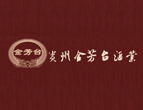 贵州金芳台酒业有限公司