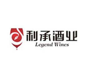 廣州市利承酒業有限公司