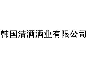 韩国清酒酒业有限公司