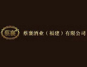 蔡襄酒业(福建)有限公司