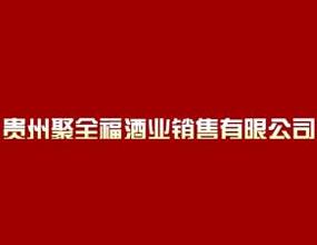 贵州聚全福酒业销售有限公司