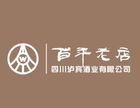 四川泸宾酒业有限公司