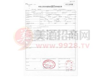 中国海关进口货物报关单