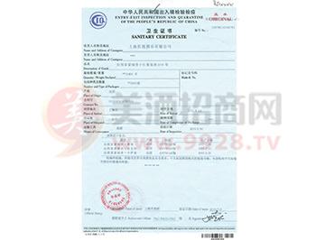中国入境检验检疫卫生证书