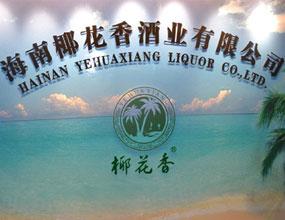 海南椰花香酒业有限公司