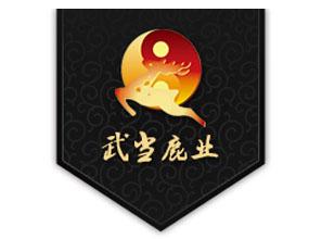 湖北武��鹿�I有限公司