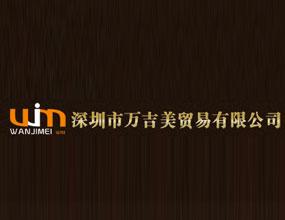 深圳萬吉美貿易有限公司