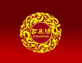 湖北古襄阳酒业有限公司