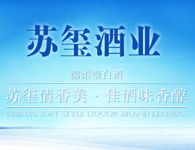 江苏苏玺酒业有限公司