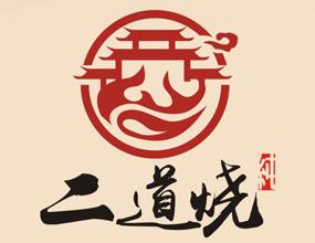 徐州市二道烧酒业有限公司