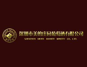 深圳美的莊園酒業有限公司