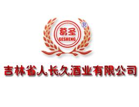 吉林省人长久酒业有限公司