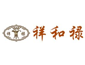 山东祥和禄酒业有限公司