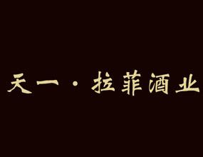 天一拉菲酒�I投�Y管理有限公司(中���代理)