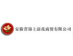 安徽锦上添花商贸有限公司