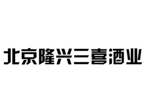 北京隆兴三喜酒业有限公司