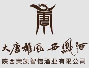 陕西荣凯智信酒业有限公司