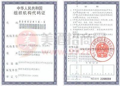 两心同酒业组织机构代码证