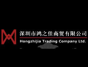 深圳市鸿之佳商贸有限公司