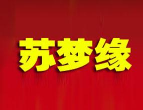 洋河镇苏梦缘酒业股份有限公司