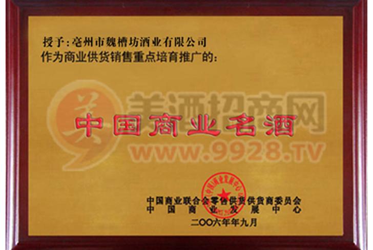 中国商业名酒