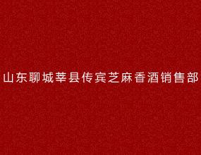山东聊城莘县传宾芝麻香酒销售部