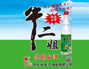 北京牛二姐酒业有限公司