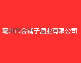 亳州市金铺子酒业有限公司