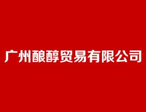 广州酿醇贸易有限公司