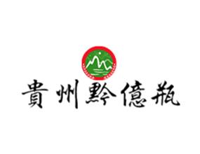 贵州黔亿瓶酒业