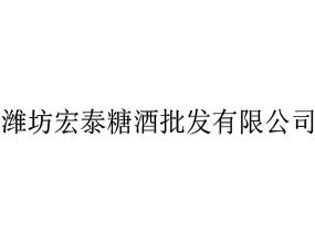 潍坊宏泰糖酒批发有限公司