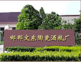 邯郸文东陶瓷酒瓶厂