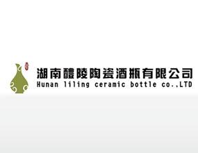 湖南醴陵陶瓷酒瓶有限公司