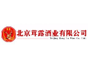 北京茸露酒业有限公司