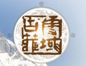 武漢雪域古藏文化傳播有限公司