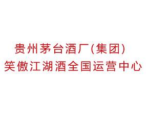 贵州茅台酒厂(集团)笑傲江湖酒全国运营中心