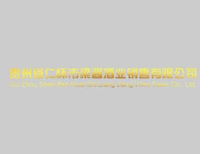 贵州省仁怀市粱酱酒业销售有限公司