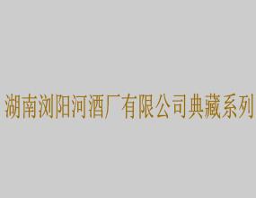 湖南浏阳河酒厂有限公司典藏系列