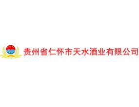 贵州省仁怀市天水酒业有限公司