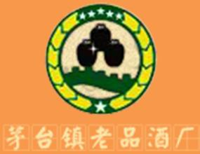 贵州省仁怀市茅台镇老品酒厂